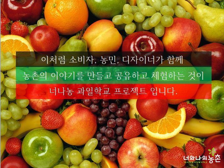 너나농 과일학교 - 사과편
